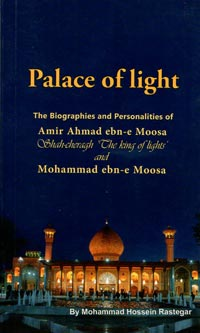 Palace of light‏‫‭‭