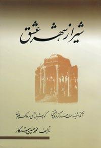 شیراز شهر عشق