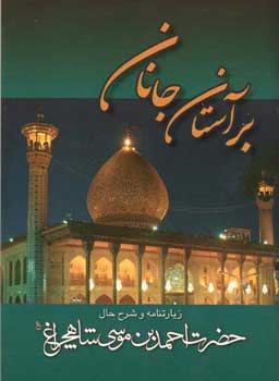 On the doorstep Janan: Imam Ahmad ibn Musa Shahcheragh Zyartnamh (AS) and history